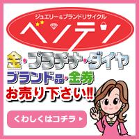 【ベンテン】金・プラチナ・ダイヤ・ブランド品・金券、お売り下さい!!